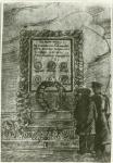 Мемориальная доска памяти шести комсомолок, изрубленых шашками белогвардейцами в 1919 году. - фото 393