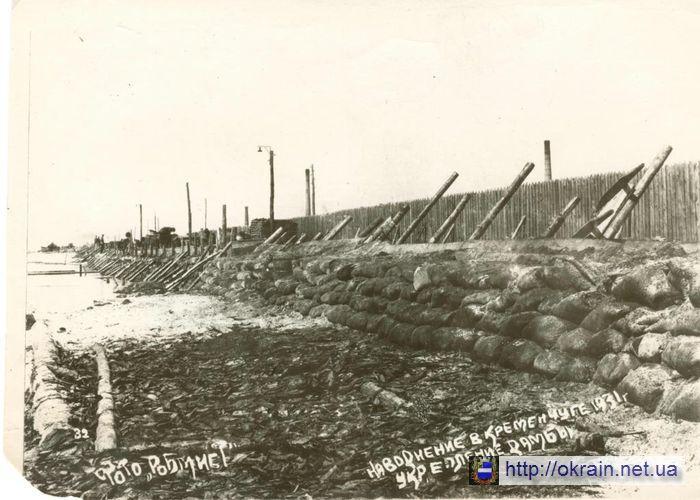 Укрепление дамбы в Кременчуге во время наводнения 1931 года - фото 402