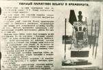 Первый памятник Ленину в Кременчуге. - фото 465