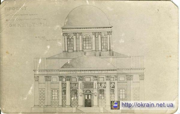 Проект приспособления Соборной церкви под «Дом Культуры» - фото 561