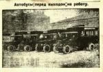 Автобусы перед выходом на работу в Кременчуге. 1928 год. - фото 238