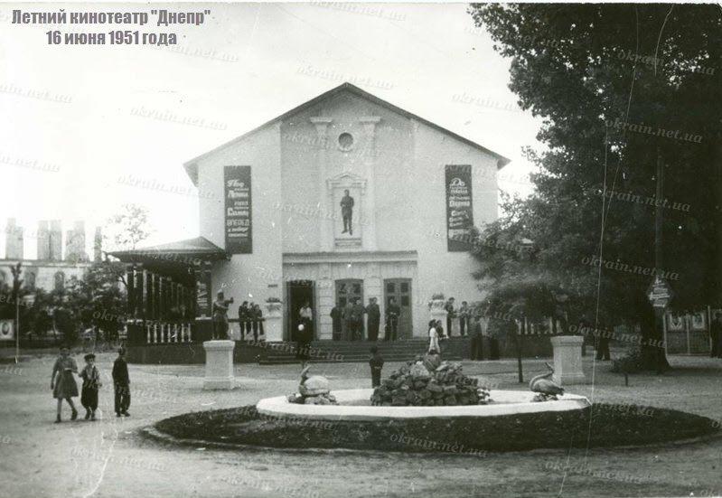 Кременчугский кинотеатр «Днепр» 16 июня 1951 год