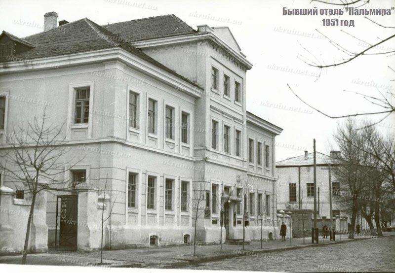 Дом отеля по улице К.Либкнехта в Кременчуге. февраль 1951 год.