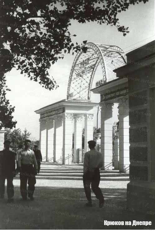 Вход в парк культуры и отдыха КВСЗ. Крюков - фото 319