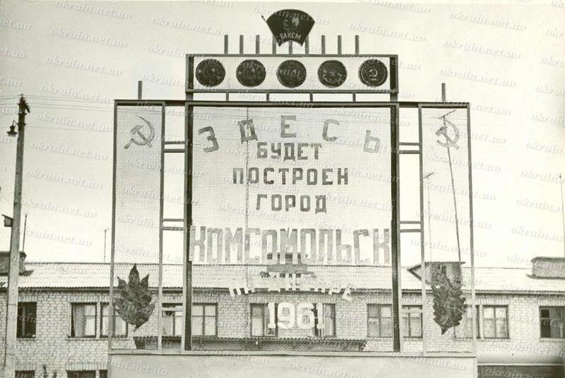 Стенд возле первого дома на ГОКе «Здесь будет построен город Комсомольск на Днепре 1961 год» - фото 367
