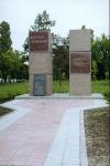 Памятник жертвам Чернобыля. Приднепровский парк. Кременчуг. - фото 181