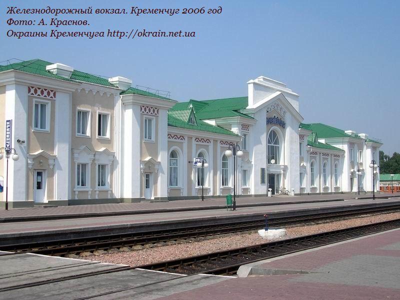 Железнодорожный вокзал. Кременчуг. 2006 год
