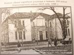 Бывшее здание народного училища. Кременчуг 1996 год - фото 1028