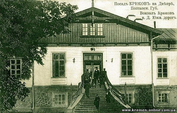 Старое здание вокзала Крюков-на-Днепре