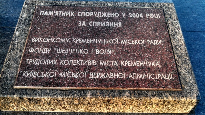 Описание памятника Шевченко в Кременчуге