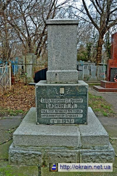 Памятник Ст. лейтенант Базилян И.М. - фото 430