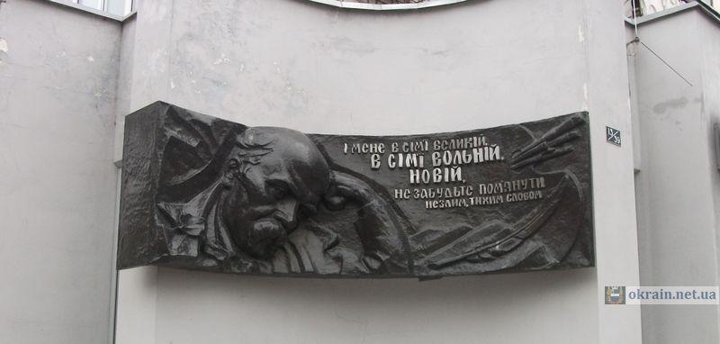 Памятная доска Т.Г. Шевченко в Кременчуге - фото 798