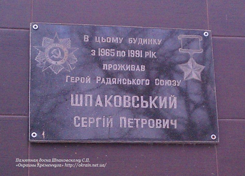 Памятная доска Шпаковскому С.П. в Кременчуге - фото 1073