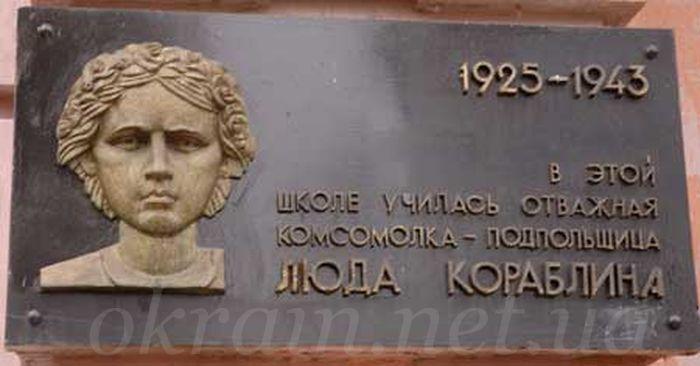 Памятная доска Люде Кораблиной - фото 1131