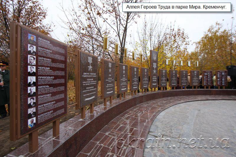 Аллея Героев Труда в парке Мира. Кременчуг. - фото 1197