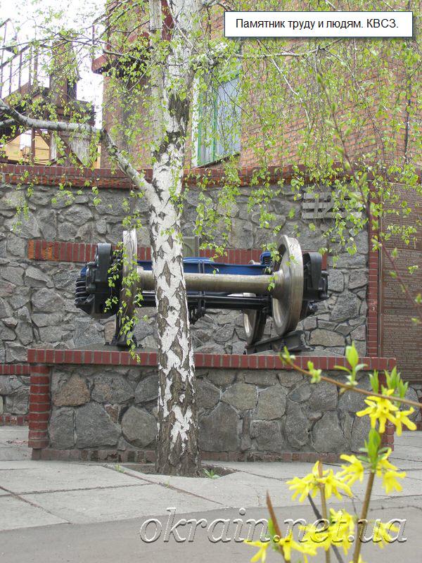 Памятник труду и людям - фото 1204