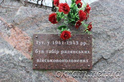 Памятный знак на месте лагеря советских военнопленных в Крюкове
