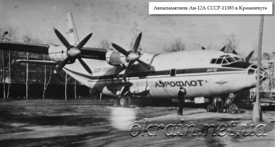 Авиапамятник Ан-12А СССР-11385 в Кременчуге - фото 1320
