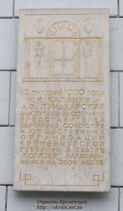Памятная доска на месте театра «Колизей» - фото 936