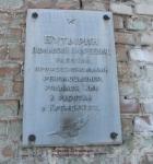 Памятная доска Афанасию Бутырину - фото 937