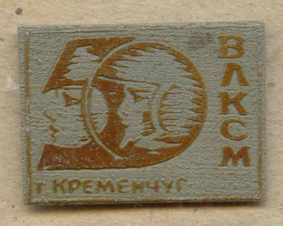 ВЛКСМ в г. Кременчуге - фото 6