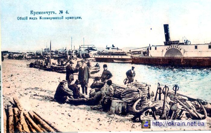 Общий вид коммерческой пристани в Кременчуге - фото 494