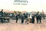 Кременчуг - базарная площадь - фото 495