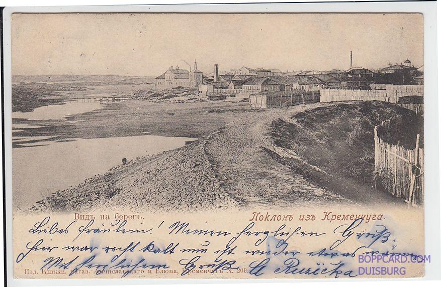 Вид на Кременчугский берег - открытка 677