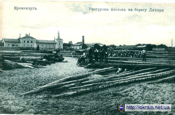 Кременчуг. Разгрузка плотов на берегу Днепра - фото 502