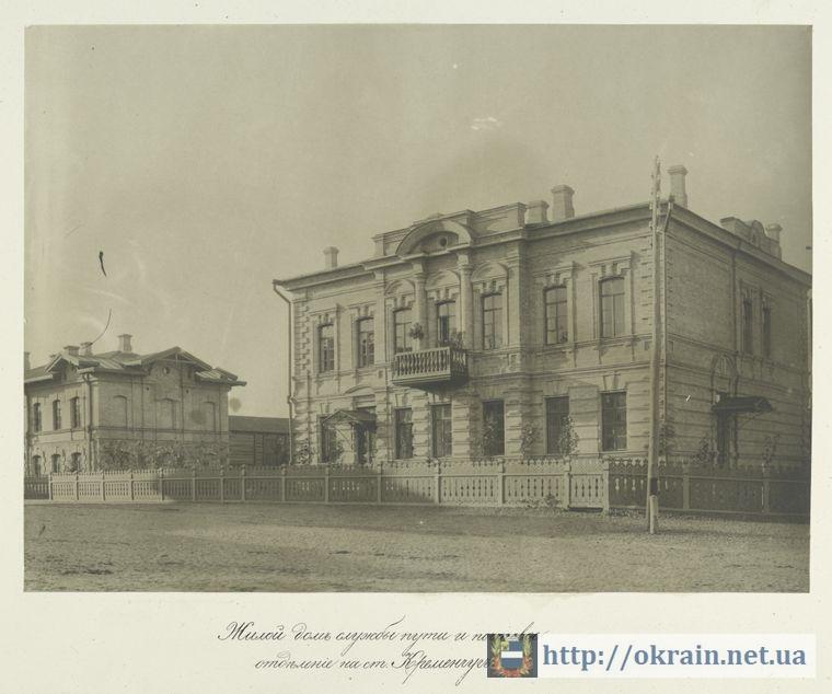 Жилой дом службы пути и почтового отделения на ст. Кременчуг
