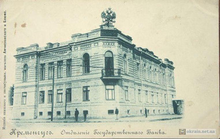 Кременчуг - Отделение государственного банка - фото 616