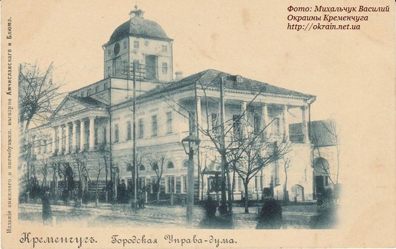 Городская Управа-Дума. Кременчуг - фото 931