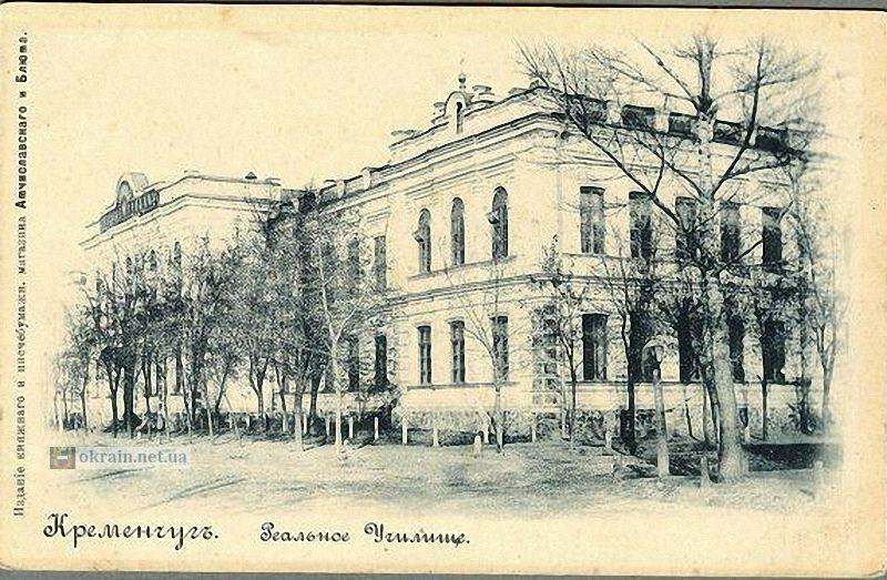 Реальное училище в Кременчуге - фото 761