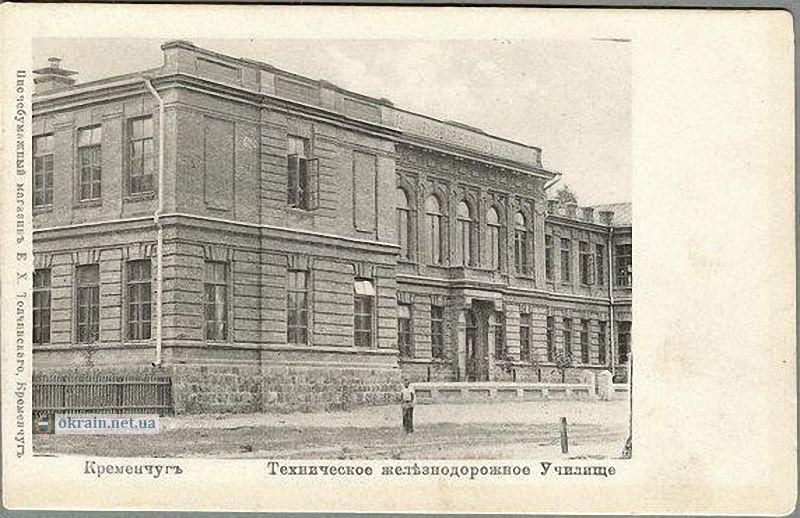 Техническое железнодорожное Училище в Кременчуге - фото 762