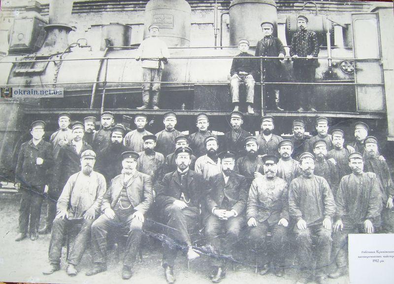 Рабочие Крюковских Вагоноремонтных мастерских 1912 год - фото 790