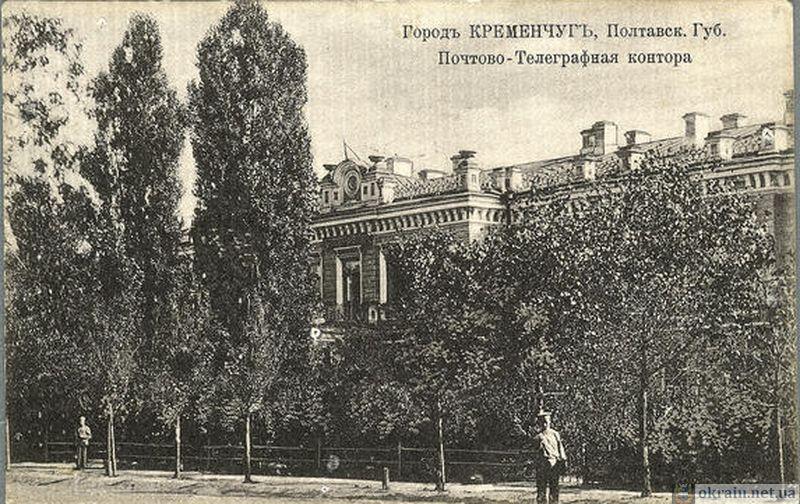 Почтово-Телеграфная контора в Кременчуге - фото 799