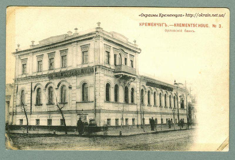Орловский банк в Кременчуге - открытка 1057