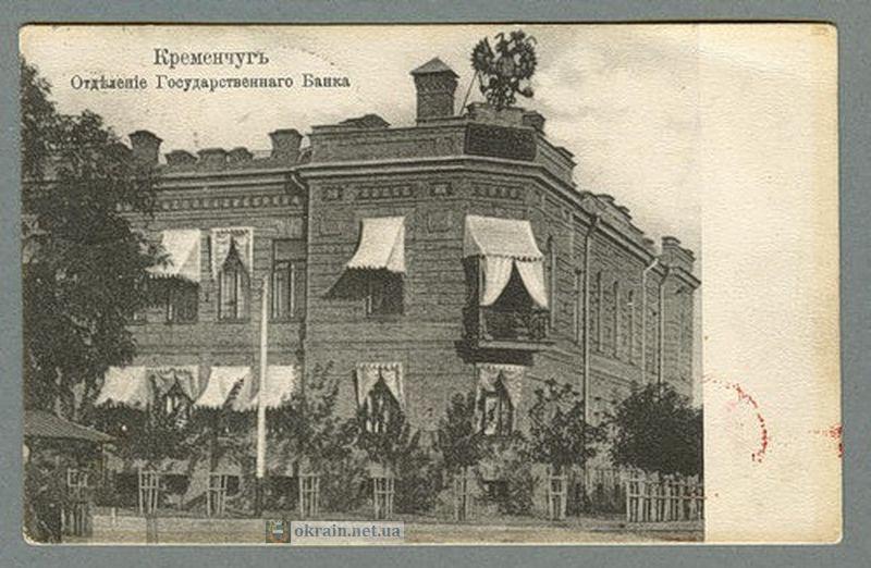 Отделение Государственного Банка в Кременчуге