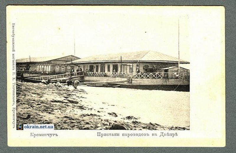 Пристани пароходов на Днепре, Кременчуг - фото 835