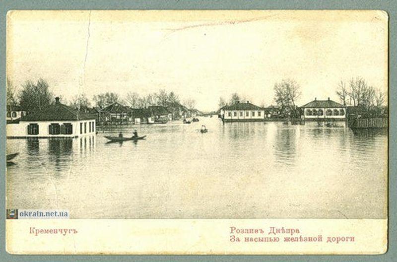 За насыпью железной дороги. Кременчуг 1907 год - фото 836