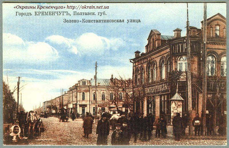 Город Кременчуг. Зелёно-Константиновская улица - фото 882