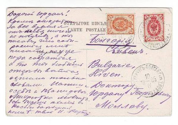 Кременчуг, базарная площадь. 1905 год