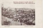 Кременчуг, базарная площадь. 1905 год - фото 998