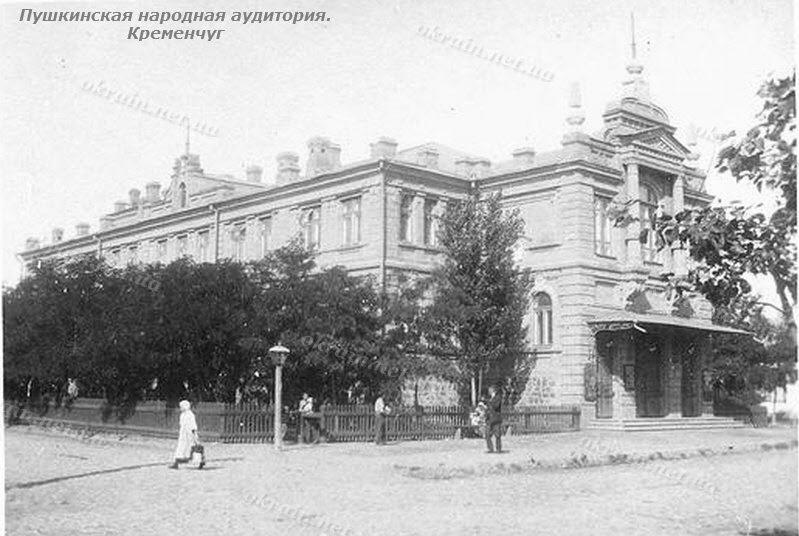 Здание народной аудитории Кременчуг - фото 1534