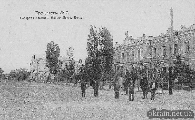 Кременчуг №7. Соборная площадь, казначейство, почта - открытка 1429