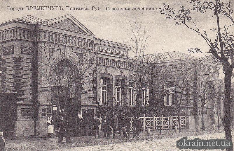 Дореволюционная открытка Кременчуга - «Городъ Кременчугъ. Полтавск. губ. Городская лечебница».