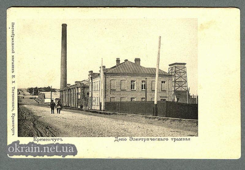Кременчуг. Депо электрического трамвая - открытка 1431