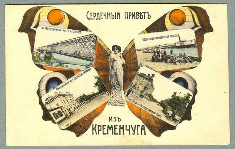 Сердечный привет с Кременчуга - открытка 1438