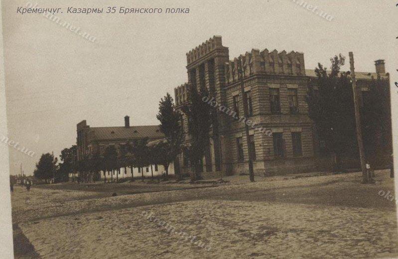 Казармы 35-го Брянского пехотного полка в Кременчуге - фото 1512