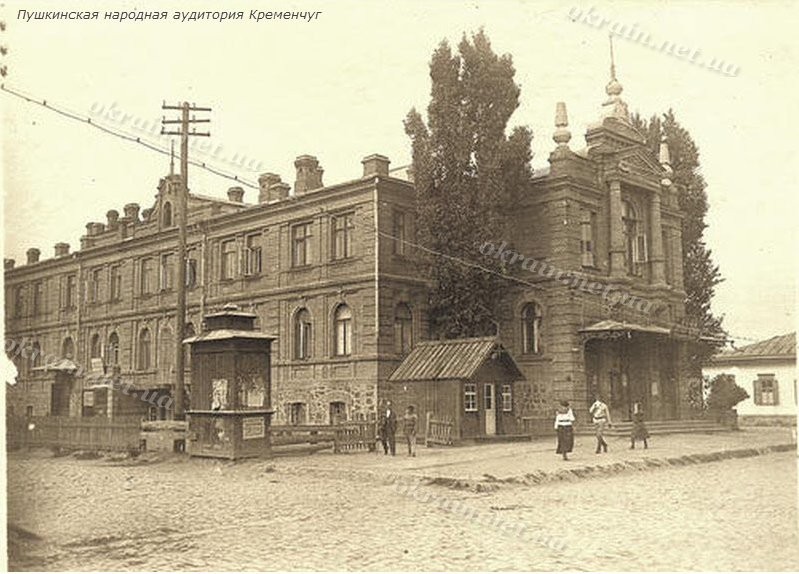 Пушкинская народная аудитория Кременчуг - фото 1527